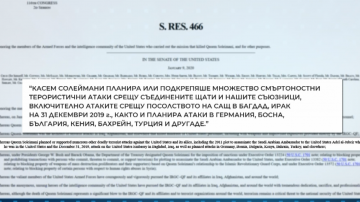 Касем Солеймани е планирал атаки и в България?