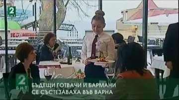 Бъдещи готвачи и бармани се състезаваха във Варна
