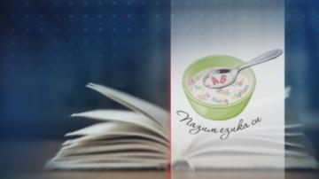 Национално състезание по грамотност в деня на Светите братя Кирил и Методий