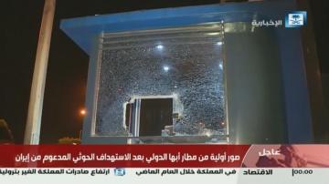 Един загина, седем бяха ранени при атака срещу летище в Саудитска Арабия