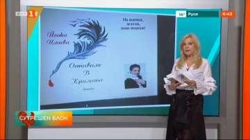 АРТ посоки с Галя Крайчовска: Арт акцентите на седмицата