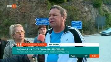 Протестиращи затварят пътя Пловдив - Смолян