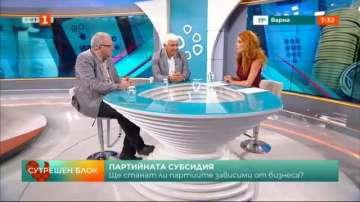 Парите на партиите - коментар на проф. Пламен Киров и Цветозар Томов