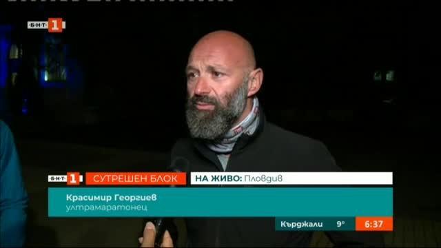 Ултрамаратонецът Красимир Георгиев отново предизвиква всички да отделят от своето