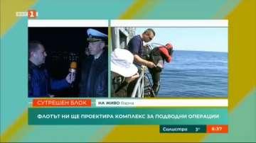Флотът ни ще проектира комплекс за подводни операции