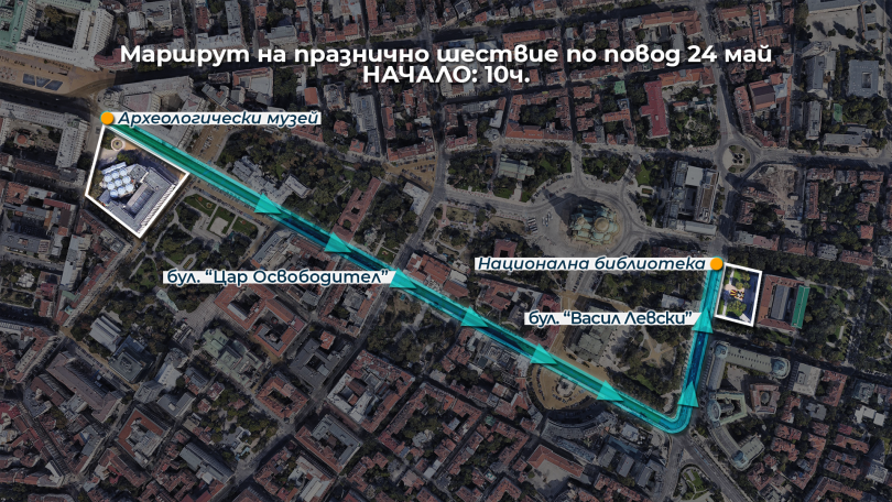 снимка 1 Празнично шествие в София по повод 24 май