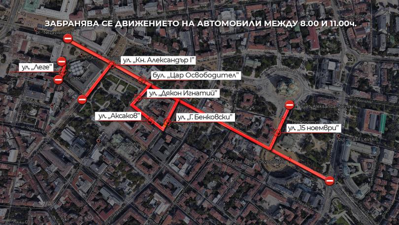 Промени в движението в столицата по случай 24 май. Забранява