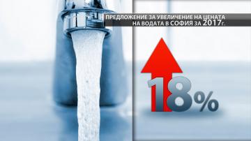 Водата в София може да поскъпне с 18%