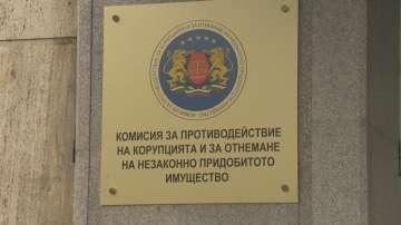 Ново предложение за избора на членове на КПКОНПИ