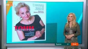 АРТ посоки с Галя Крайчовска: Най-новото на музикалната сцена