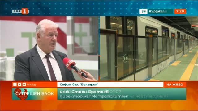 Кога ще тръгне третият лъч на метрото в София? На