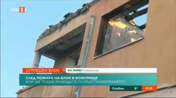 След пожара в Божурище: Кой ще поеме разходите по възстановяването?