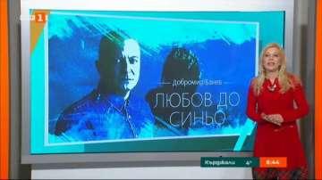 АРТ посоки с Галя Крайчовска: Премиера на новата книга на Добромир Банев