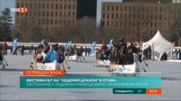 Състезание с лодки на колела на фестивала Ледения дракон