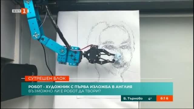 Снимка: Какво може да нарисува робот художник?