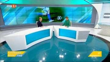 Страната ни ще понесе сериозни санкции от дисциплинарната комисия на УЕФА