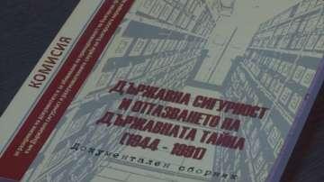 """В Пловдив представиха 49 издание на """"Из архивите на Държавна сигурност"""