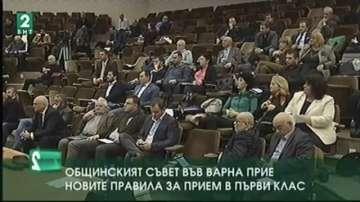 Общинският съвет във Варна прие новите правила за прием в първи клас
