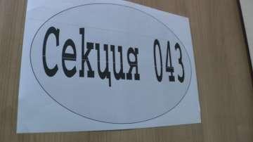 МВР поема охраната на изборните секции