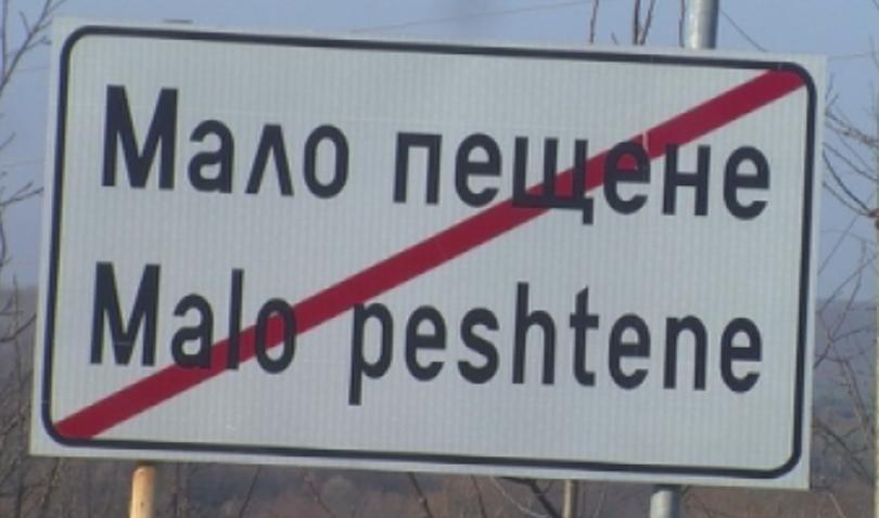 Жителите на най-малкото село в община Враца - Мало Пещене,