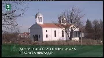 Добричкото село Свети Никола празнува Никулден