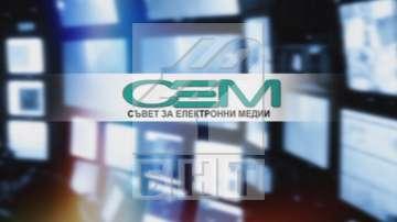 СЕМ ще представя годишен отчет не по-късно от 31 август на следващата година