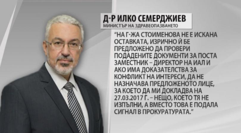 снимка 1 Прокуратурата няма доказателства за обратна принуда към Илко Семерджиев