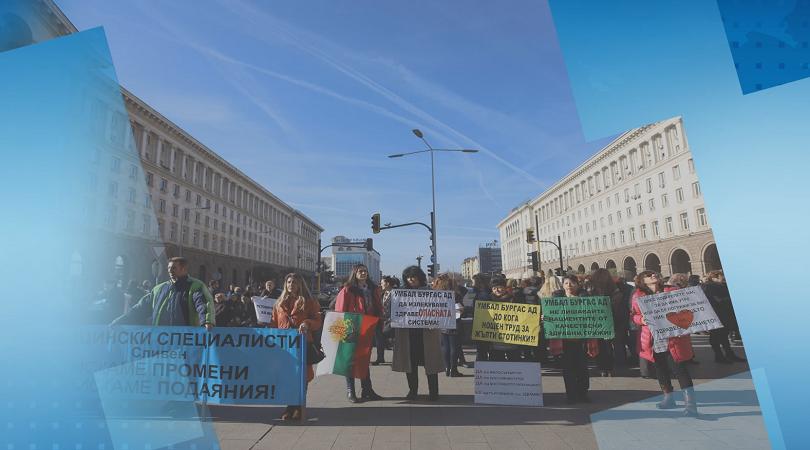 Национален протест на медицинските сестри в София. Те поискаха реформа
