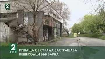Рушаща се сграда застрашава пешеходци във Варна