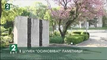 В Шумен осиновяват  паметници, за да се грижат за тях