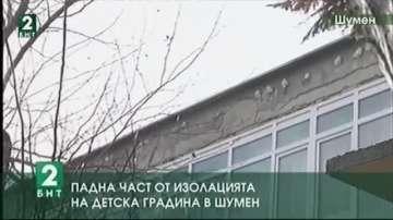 Падна част от изолацията на детска градина в Шумен