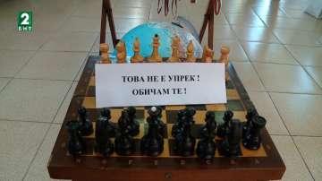 Специалисти показаха терапевтичните свойства на шахмата