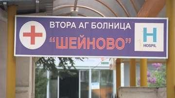 Ще получи ли справедлива присъда нападателят на д-р Албена Гагова от Шейново?
