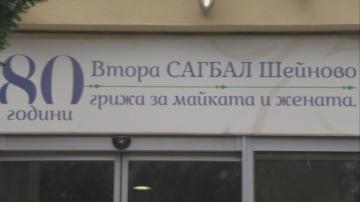 Йорданка Фандъкова инспектира ремонта в болница Шейново