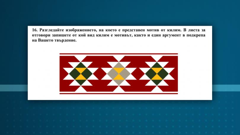Над 61 хиляди ученици се явиха на изпита по български