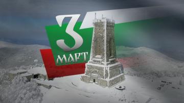Честит 3 март! Отбелязваме 141 години от Освобождението на България