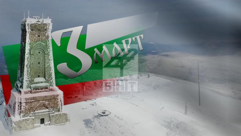 Българската национална телевизия ще отбележи Деня на Освобождението на България