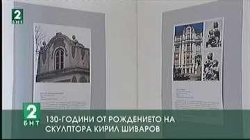 130 години от рождението на скулптора Кирил Шиваров
