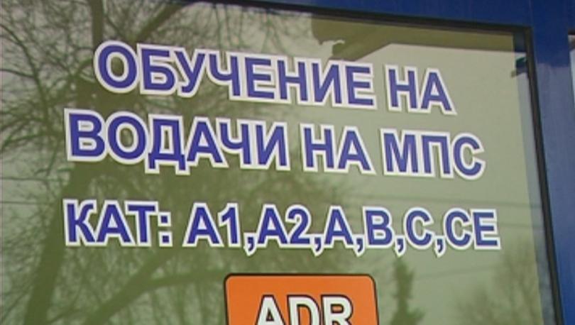 Инструкторите, които обучават кандидат-шофьори в Русе смятат, че ако се