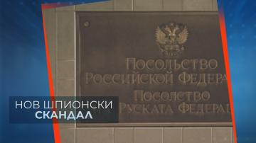 Нов шпионски скандал с руски дипломати у нас