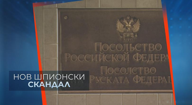 Двамата руски дипломати са напуснали страната ни.България изгони двама руски