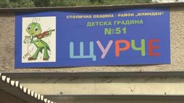 """Започна цялостният ремонт на столичната детска градина """"Щурче"""" в Илинден"""