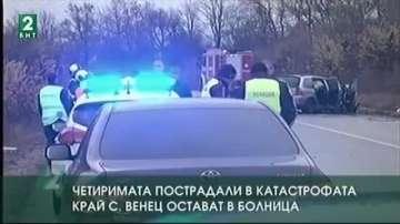 Четиримата пострадали в катастрофата край село Венец остават в болницата
