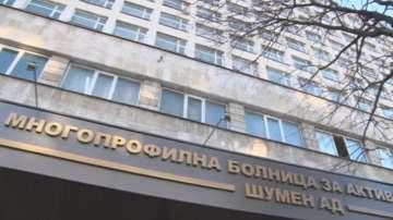 Шуменската болница ще съди Здравната каса