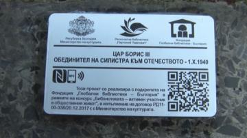 Пластики с баркод за мобилни устройства върху историческите паметници в Силистра