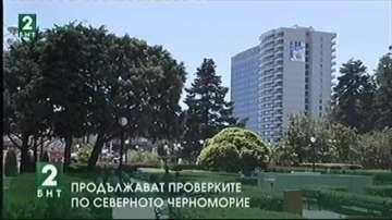 Продължават проверките по Северното Черноморие по сигнали на граждани
