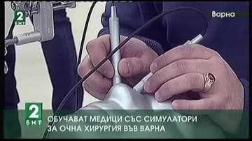Обучават медици със симулатори за очна хирургия във Варна