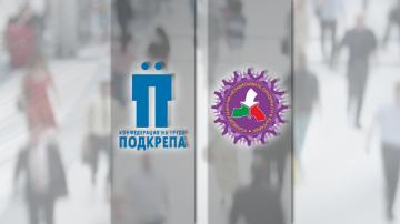 Синдикатите с жалба срещу България заради нарушаване на трудови права