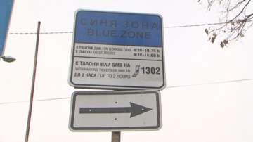 И днес синята и зелената зона в София няма да работят