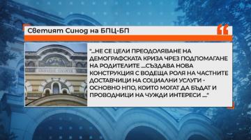 Синодът поиска да се отложи влизането в сила на Закона за социалните услуги